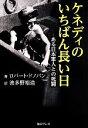 ブックオフオンライン楽天市場店で買える「【中古】 ケネディのいちばん長い日 ある日本軍人との死闘 /ロバート・ドノバン(著者,波多野裕造(訳者 【中古】afb」の画像です。価格は108円になります。