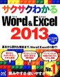 【中古】 サクサクわかるWord&Excel2013 /サクサクわかる編集部(著者) 【中古】afb