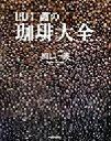 【中古】 田口護の珈琲大全 /田口護(著者) 【中古】afb