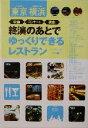 ブックオフオンライン楽天市場店で買える「【中古】 東京・横浜 映画・コンサート・演劇終演のあとでゆっくりできるレストラン /コンパッソ(著者 【中古】afb」の画像です。価格は108円になります。