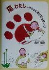 【中古】 猫とわたしいっしょに幸せマッサージ /山口玉緒(著者) 【中古】afb