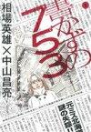 【中古】 書かずの753(1) ビッグC/中山昌亮(著者),相場英雄(その他) 【中古】afb