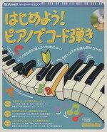【中古】 はじめよう!ピアノでコード弾き Rittor Music MOOKキーボード・マガジン/野村美樹子(著者),坂本剛毅(著者) 【中古】afb