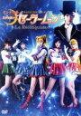 【中古】 ミュージカル 美少女戦士セーラームーン−La Re...