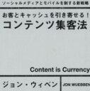 【中古】 コンテンツ集客法 お客とキャッシュを引き寄せる!