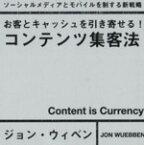 【中古】 コンテンツ集客法 お客とキャッシュを引き寄せる! /ジョン・ウィベン(著者) 【中古】afb