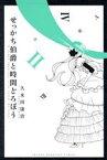 【中古】 せっかち伯爵と時間どろぼう(II) マガジンKC/久米田康治(著者) 【中古】afb