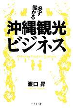 【中古】 必ず儲かる沖縄観光ビジネス /渡口昇(著者) 【中古】afb