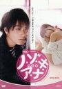 【中古】 映画 ノ・ゾ・キ・ア・ナ 完全版 DVD−BOX ...