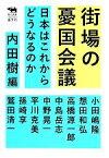 【中古】 街場の憂国会議 日本はこれからどうなるのか 犀の教室 Liberal Arts Lab/小田嶋隆(著者),想田和弘(著者),高橋源一郎(著者),中島岳志(著者),内田 【中古】afb