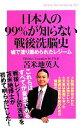 【中古】 日本人の99%が知らない戦後洗脳史 Knock‐the‐knowing007/苫米地英人(著者) 【中古】afb