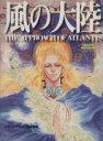 ブックオフオンライン楽天市場店で買える「【中古】 風の大陸 THE APPROACH OF ATLANTIS /ドラゴンマガジン編集部(編者 【中古】afb」の画像です。価格は108円になります。