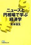 【中古】 ニュースと円相場で学ぶ経済学 日経ビジネス人文庫/吉本佳生(著者) 【中古】afb