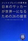 【中古】 日本のサッカーが世界一になるための26の提言 フット×ブレインの思考法 /テレビ東京 FOOT×BRAINプロジェクト(編者) 【中古】afb