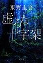 ブックオフオンライン楽天市場店で買える「【中古】 虚ろな十字架 /東野圭吾(著者 【中古】afb」の画像です。価格は200円になります。