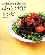 【中古】 お料理上手と思われるほっとくだけレシピ /馬場香織(著者) 【中古】afb