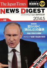 【中古】 The Japan Times NEWS DIGEST(Vol.48(2014.5)) /ジャパンタイムズ(その他) 【中古】afb