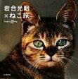 【中古】 写真集 岩合光昭×ねこ旅 Iwago's catalog /岩合光昭(著者) 【中古】afb