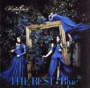"【中古】 THE BEST""Blue"" /Kalafina 【中古】afb"
