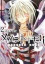 ブックオフオンライン楽天市場店で買える「【中古】 メメント・モリ(2 ゼロサムC/くさなぎ俊祈(著者 【中古】afb」の画像です。価格は200円になります。
