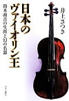 【中古】 日本のヴァイオリン王 鈴木政吉の生涯と幻の名器 /井上さつき(著者) 【中古】afb