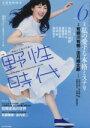 ブックオフオンライン楽天市場店で買える「【中古】 小説 野性時代(127 私の愛する本格ミステリ KADOKAWA BUNGEI MOOK/角川書店編集部(編者 【中古】afb」の画像です。価格は110円になります。