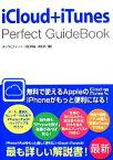 【中古】 iCloud+iTunes Perfect GuideBook /タトラエディット(著者),田口和裕(著者),成松哲(著者) 【中古】afb