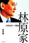 【中古】 林原家 同族経営への警鐘 /林原健(著者) 【中古】afb