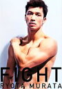 【中古】 FIGHT プロボクサー村田諒太フォトブック /マガジンハウス(編者) 【中古】afb