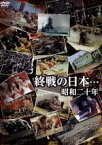 【中古】 終戦の日本・・・昭和二十年 /(ドキュメンタリー) 【中古】afb