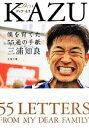 【中古】 Dear KAZU 僕を育てた55通の手紙 文春文庫/三浦知良(著者) 【中古】afb