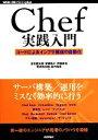 【中古】 Chef実践入門 コードによるインフラ構成の自動化 WEB+DB PRESS plus/吉羽龍太郎(著者),安藤祐介(著者),伊藤直也(著者),菅井祐太朗(著者),並河 【中古】afb