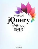 【中古】 作りながら学ぶjQueryデザインの教科書 /狩野祐東(著者) 【中古】afb