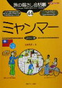 【中古】 旅の指さし会話帳 ミャンマー語(44) ミャンマー ここ以外のどこかへ!旅の指さし会…