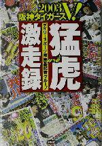 【中古】 2003阪神タイガースV!猛虎激走録 /デイリースポーツ阪神番記者グループ(著者) 【中古】afb
