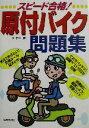 【中古】 スピード合格!原付バイク問題集 /長信一(著者) 【中古】afb