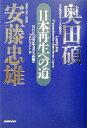 【中古】 奥田碩・安藤忠雄 日本再生への道 /NHK「21世紀日本の課題」プロジェクト(編者) 【中古】afb