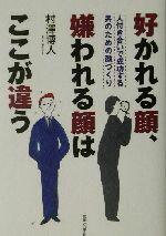 【中古】 好かれる顔、嫌われる顔はここが違う 人付き合いで成功する男のための顔づくり /村沢博人(著者) 【中古】afb