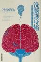 【中古】 洗脳護身術 日常からの覚醒、二十一世紀のサトリ修行と自己解放 /苫米地英人(著者) 【中古】afb