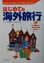ブックオフオンライン楽天市場店で買える「【中古】 はじめての海外旅行 旅の準備から、現地での行動、帰国まで /立川文子(著者 【中古】afb」の画像です。価格は108円になります。