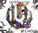 【中古】 0 CHOIR(初回生産限定盤)(DVD付) /UVERworld 【中古】afb