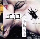 【中古】 エロ/二十九、三十(初回限定盤)(DVD付) /クリープハイプ 【中古】afb