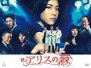 【中古】 アリスの棘 DVD−BOX /上野樹里,中村蒼,オダギリジョー 【中古】afb