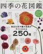 【中古】 四季の花図鑑 TJ MOOK/趣味・就職ガイド・資格(その他) 【中古】afb