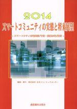 【中古】 スマートコミュニティの実態と将来展望(2014) スマートシティ市場実態/予測・関連市場/技術 /日本エコノミックセンター(編者) 【中古】afb:ブックオフオンライン