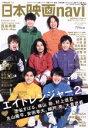 【中古】 日本映画navi(Vol.49) NIKKO MOOK/芸術・芸能・エンタメ・アート(その他) 【中古】afb