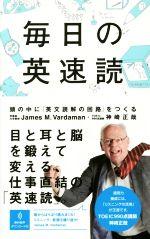 【中古】 毎日の英速読 頭の中に「英文読解の回路」をつくる /James M Vardaman(著者),神崎正哉(著者) 【中古】afb