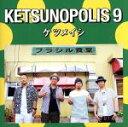 【中古】 KETSUNOPOLIS9(DVD付) /ケツメイシ 【中古】afb