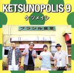 KETSUNOPOLIS9/ケツメイシ