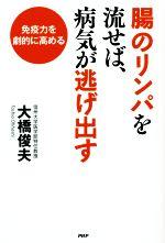 【中古】腸のリンパを流せば、病気が逃げ出す免疫力を劇的に高める/大橋俊夫(著者)【中古】afb